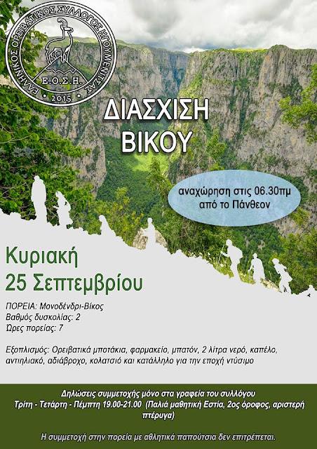 Διάσχιση του Βίκου από τον Ελληνικό Ορειβατικό Σύλλογο Ηγουμενίτσας