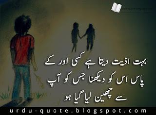 Sad Urdu Quotes 16