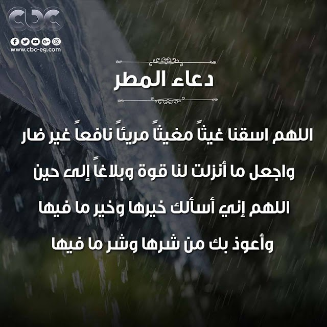 صور مكتوب عليها //  دعاء #المطر وأهم السنن - مكتوب + تصميم