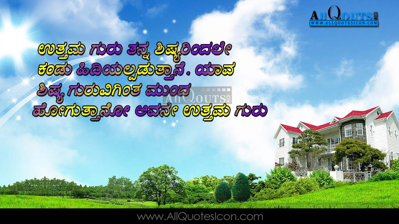 Best Wishes Quotes In Kannada
