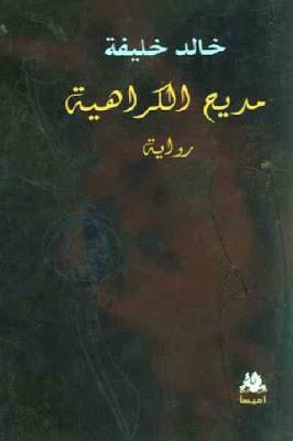 مديح الكراهية - رواية pdf