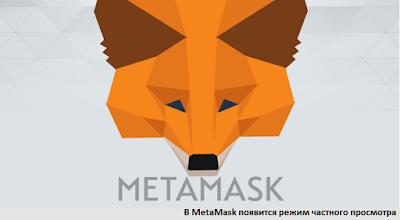 В MetaMask появится режим частного просмотра