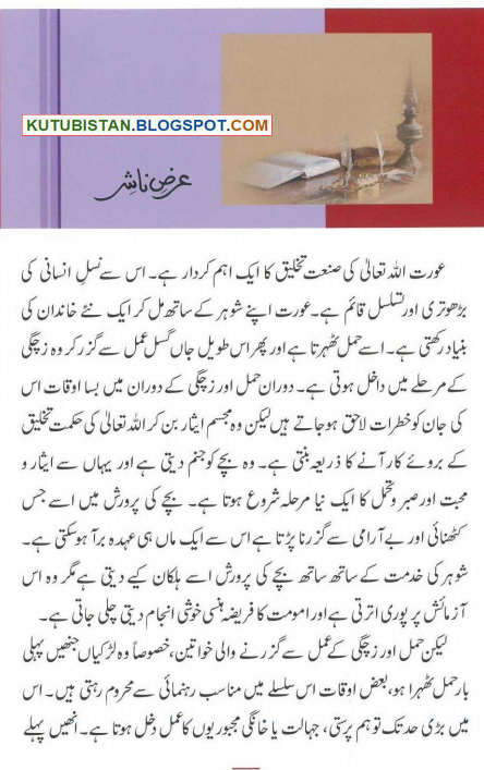 Sample page of Agar Aap Maan Ban'ne Wali Hai