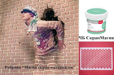 "Рубрика ""Магия скрап-материалов"""