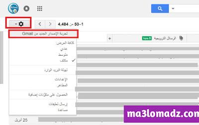 تجربة, الاصدار ,الجديد, من ,جميل, gmail