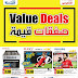 عروض مركز السلطان عمان Sultan Center OM Offers  حتى 8 يوليو