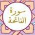 سوره الفاتحه وتفسيرها وتلاوتها بصوت القارىء مشارى العفاسى