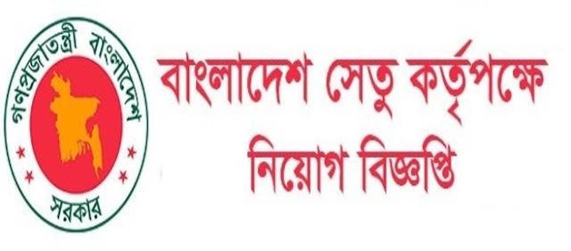 Department of Bangladesh Bridge Authority Job Circular 2018 1