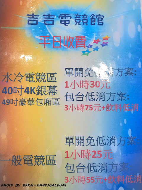 IMG 1221 - 台中大里│吉吉網路生活館-大里店。號稱台中最狂電競網咖,49吋大螢幕讓你身歷其境!