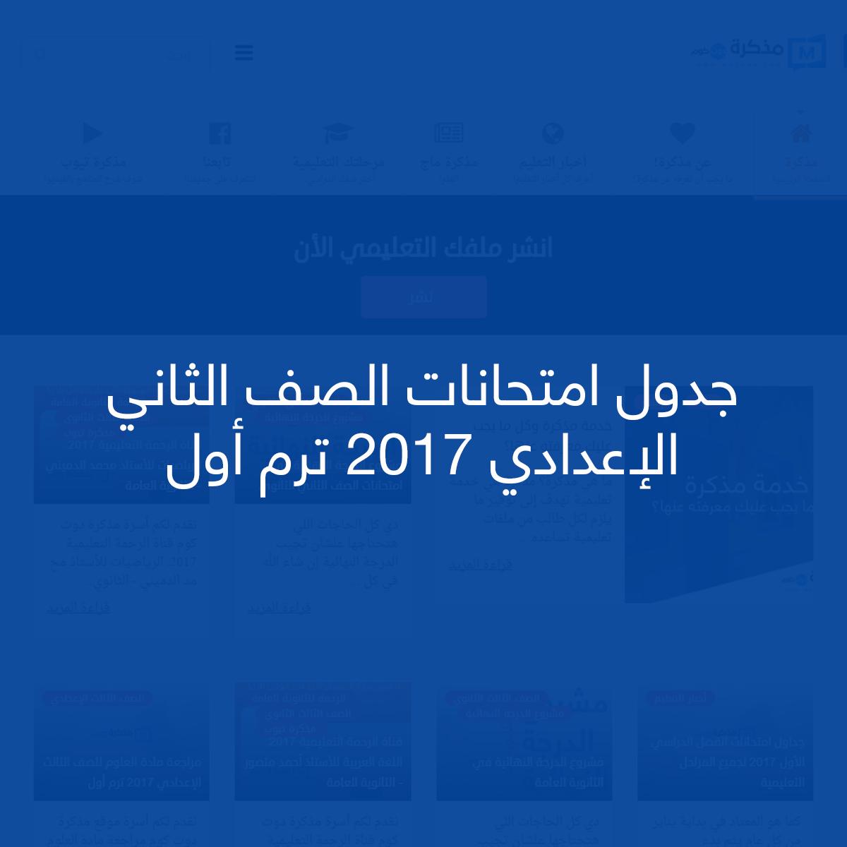 جدول امتحانات الصف الثاني الإعدادي 2017 ترم أول