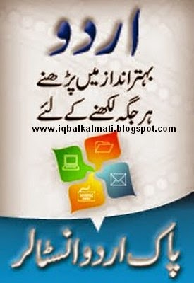 Pak Urdu Installer Software Free Download