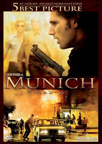 Munich มิวนิค ปฏิบัติการความพิโรธของพระเจ้า [HD][พากย์ไทย]