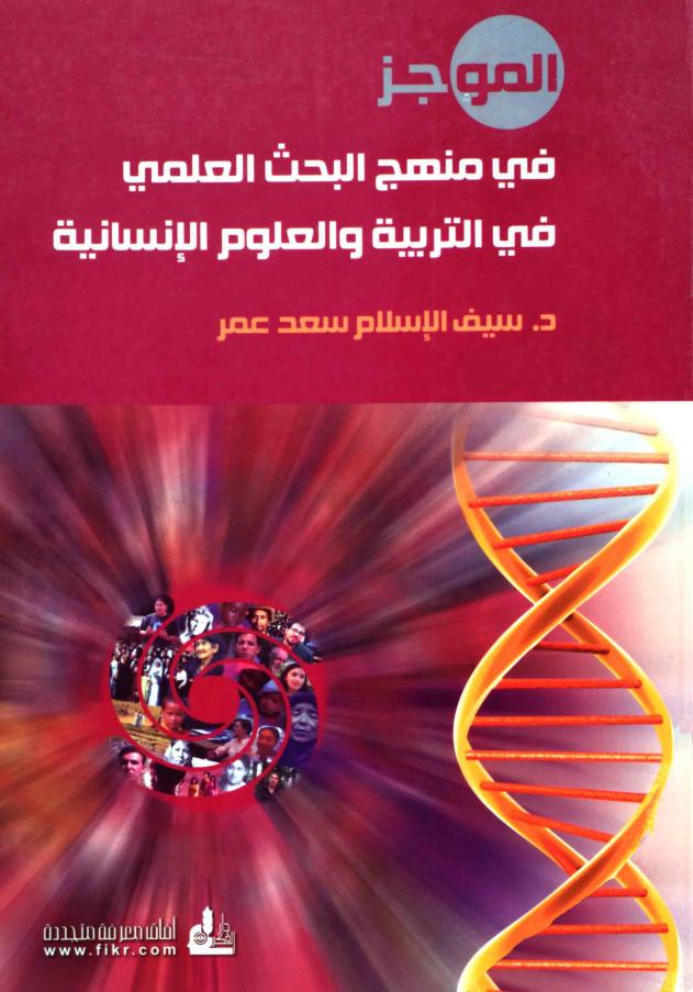 تحميل كتاب  موجز في منهج البحث العلمي في التربية و العلوم الانسانية pdf