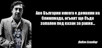 Ако България някога е домакин на Олимпиада, огънят ще бъде запален под казан за ракия... - Пабло Ескобар