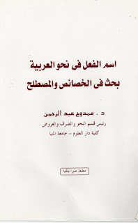 حمل كتاب اسم الفعل في نحو العربية - ممدوح محمد عبدالرحمن