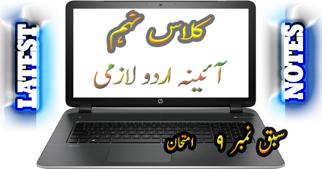 9th / IX / SSC-I Urdu Notes Sabaq # 9 Imtehan سبق نمبر ۹ امتحان