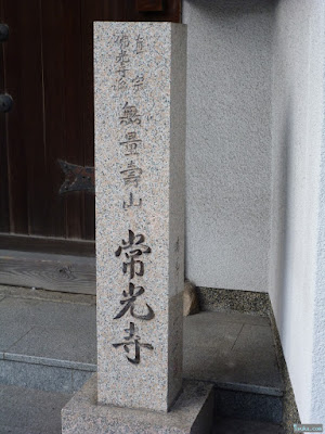 常光寺の門柱