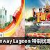 Sunway Lagoon 特别优惠!免费送RM40 Meal Voucher、 RM79 Photobook voucher!