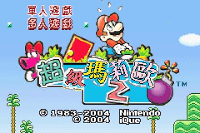 【GBA】超級瑪莉歐2中文版,經典動作ACT過關遊戲!