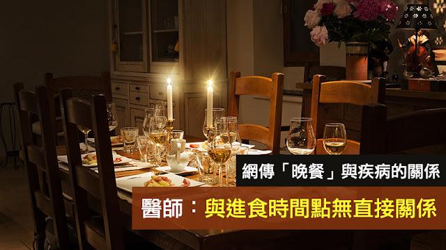 為甚麼退休人聚餐要安排在中午呢? 晚餐 謠言 LINE 晚餐與疾病知多少