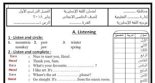 امتحان نهاية الفصل الثالث لغة انكليزية