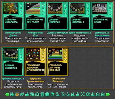 Онлайн Исторически Мозайки
