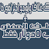 خدمة تصمم غلاف ولوجو إحترافي خاص بك الملف المفتوح...