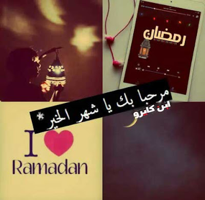 http://www.ibncairo.com/2018/05/Ramdan-Kareem-Picture.html