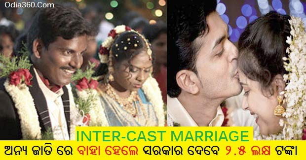Inter-Caste Marriage Incentive 2.5 Lakhs Odisha Government