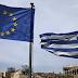 Παρέλαβε η Αθήνα το «ραβασάκι» των δανειστών