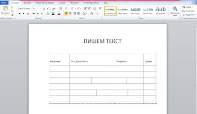 Открыть программу Microsoft Word, создать Новый документ, далее действия с клавиатурой для создания таблицы.