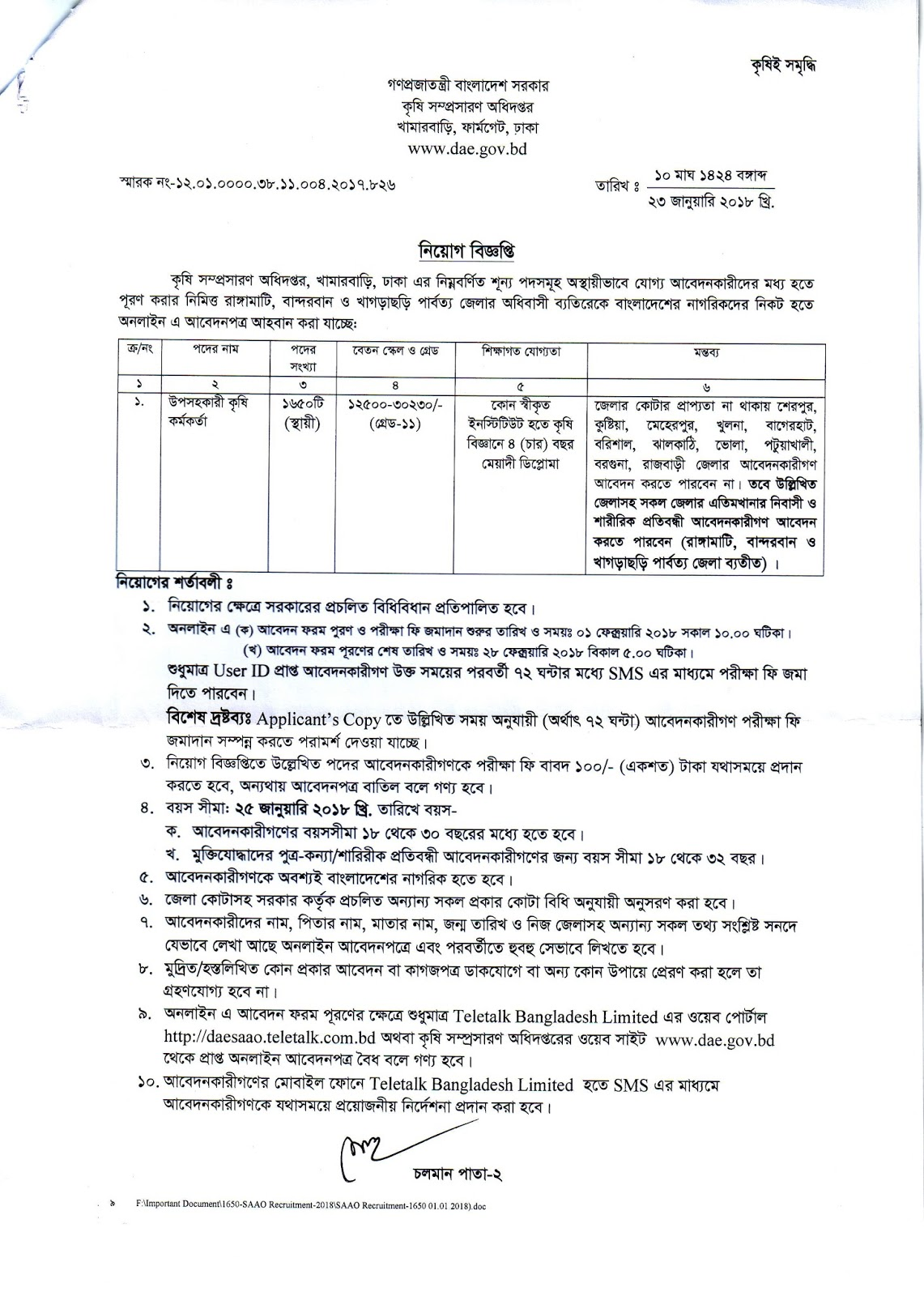 Department of Agricultural Extension (DAE) Recruitment Circular 2018