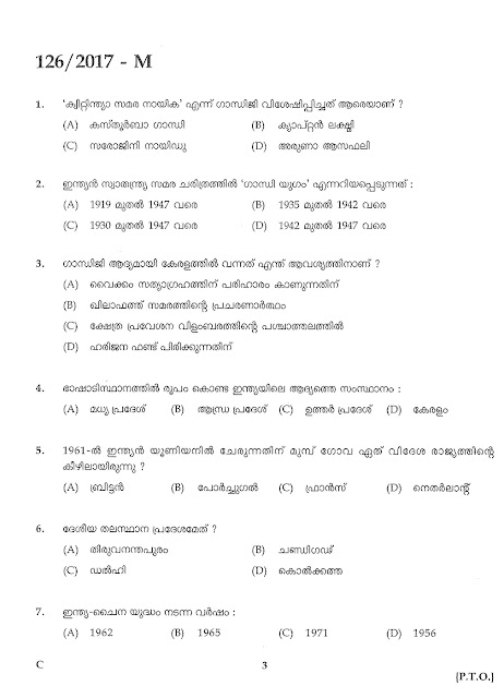 Last Grade Servant LGS Question Paper and Answer Key October 28 2017