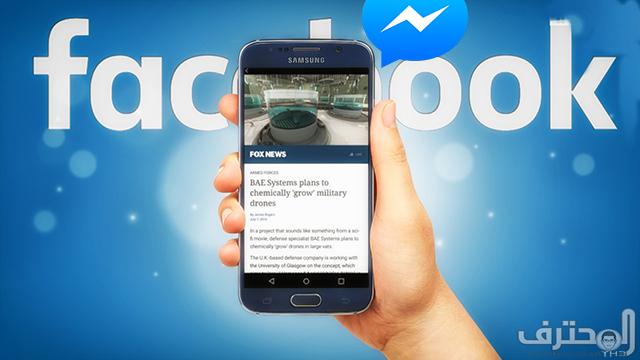 فيسبوك تضيف خاصية المقالات الفورية لتطبيقها ماسنجر !