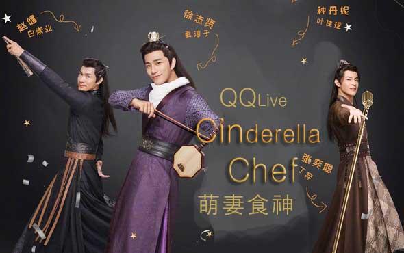 Drama Cina Cinderella Chef