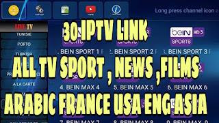 30 رابط IPTV في ملف واحد مضغوط به جميع القنوات المشفرة مع رابط تحميل تطبيق solid xtream