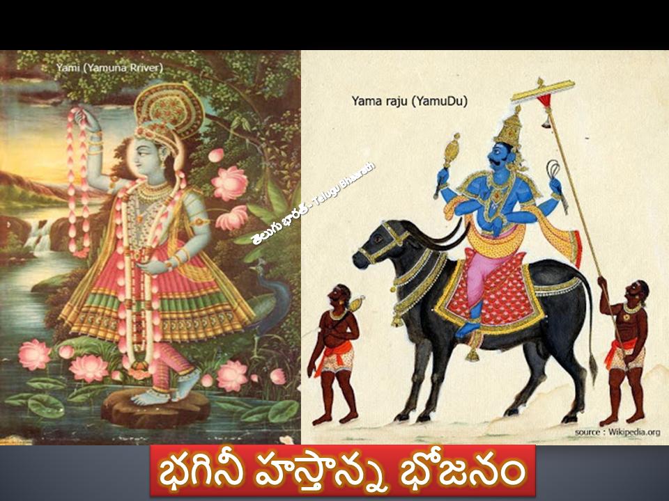 యమ ద్వితీయ-భ్రాతృవిదియ-భగినీ హస్తాన్న భోజనం: Yama dwiteeya, Bhaatru vidiya, Bhagini Hastaanna bhojanamu