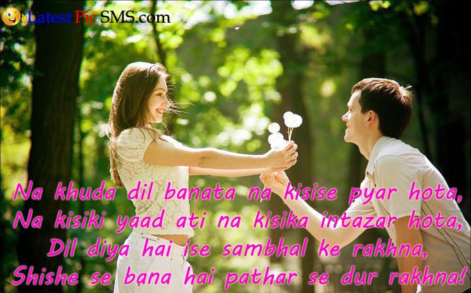 give rose love couple shayari - Romantic Love Shayari for Whatsapp & Facebook
