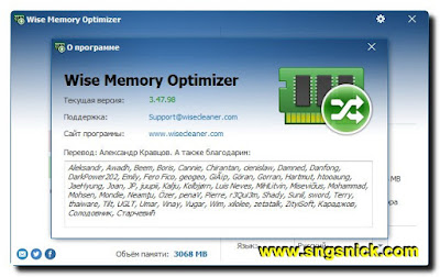Wise Memory Optimizer 3.47.98 - О программе