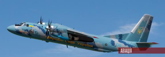 На Завод 410 ЦА для капремонту прибув Ан-26 ПC ЗСУ