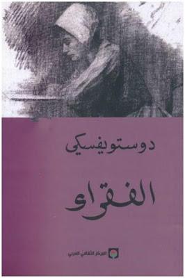 تحميل رواية الفقراء pdf للكاتب دوستويفسكي