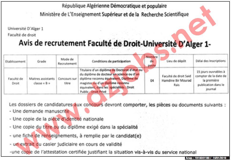 إعلان توظيف أساتذة مساعدين في جامعة الجزائر 1 جانفي 2019