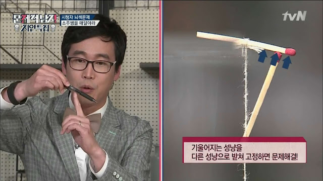 problematic men questions ep 12 matchstick lever soju bottle hang