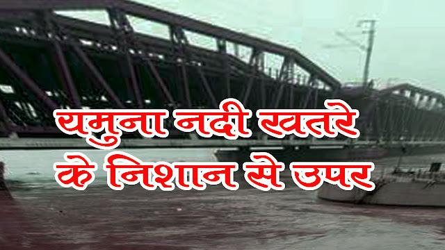 Yamuna river above danger mark in Delhi