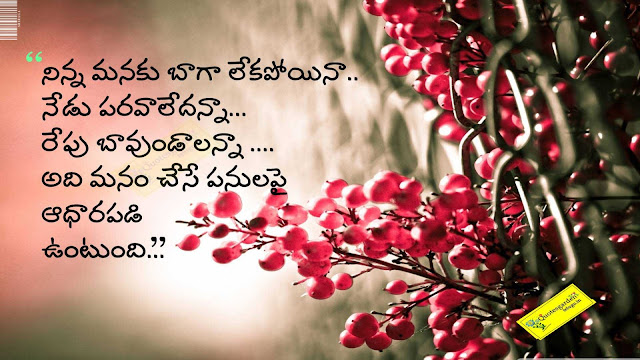 Heart touching Life quotes in telugu