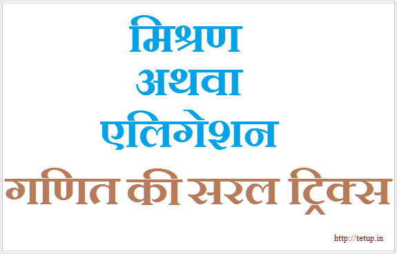 Mixture and Alligation Formula Tricks Questions For SSC, SSC CGL , Bank in Hindi