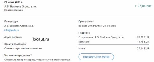 Выплата 28.8 евро