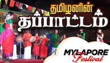 Thappattam Folk Dance of Tamilnadu | Mylapore Festival