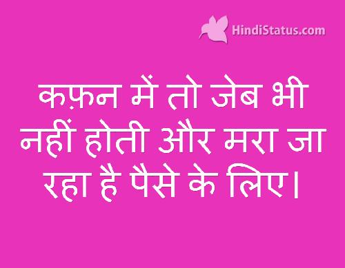 Shroud & Money - HindiStatus
