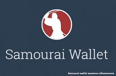 Samourai wallet выкатил обновления